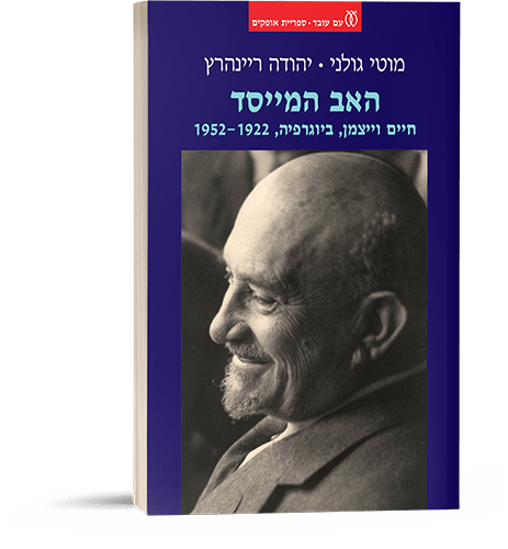The Founding Father: Chaim Weizmann, Biography, 1922–1952