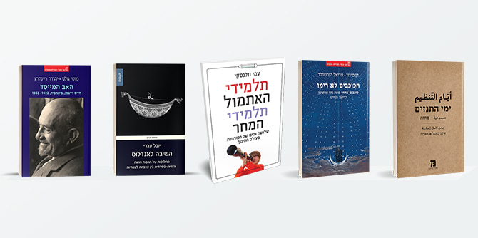 Mandel faculty books